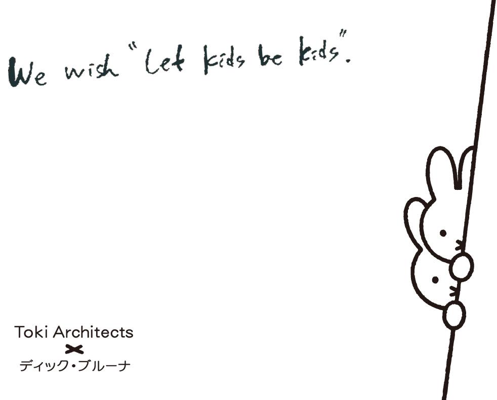 Toki Architects × ディック・ブルーナ