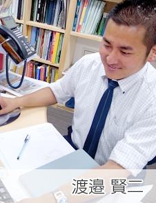 担当者 渡邉 賢二
