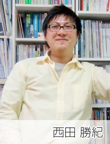 担当者 西田 勝紀