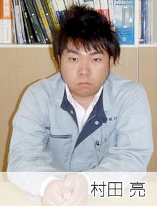 担当者 村田 亮