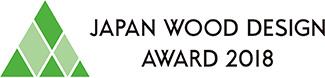 ウッドデザイン賞2018