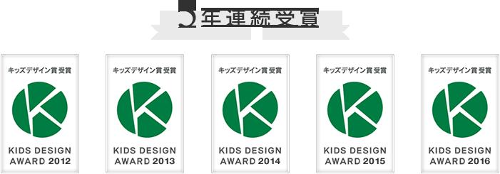 キッズデザイン賞5年連続受賞