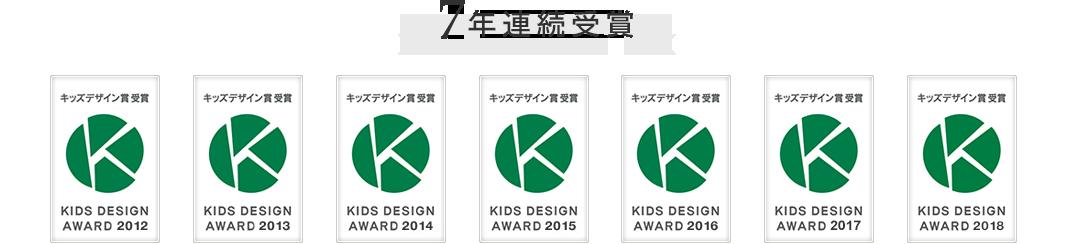 キッズデザイン賞6年連続受賞