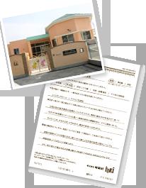 多賀城高崎幼稚園