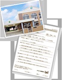 守谷ひばり幼稚園