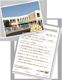甚目寺幼稚園