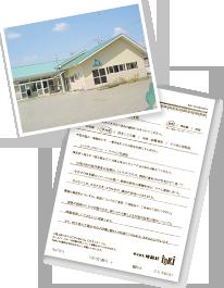 江戸崎みどり幼稚園