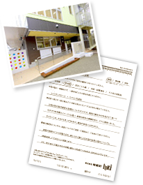 島田保育園