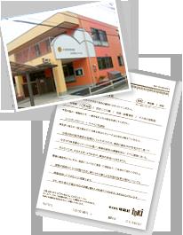 大和田西保育園