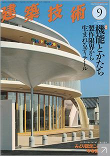 建築技術 2014年09月号