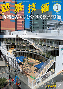 建築技術 2016年01月号