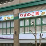 鎌ケ谷駅前保育所01
